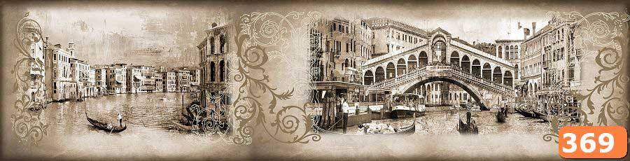 Скинали Старый город